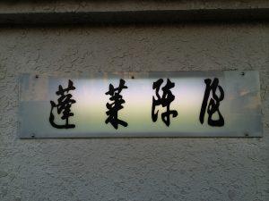 horai-ken鰻料理2014秋01