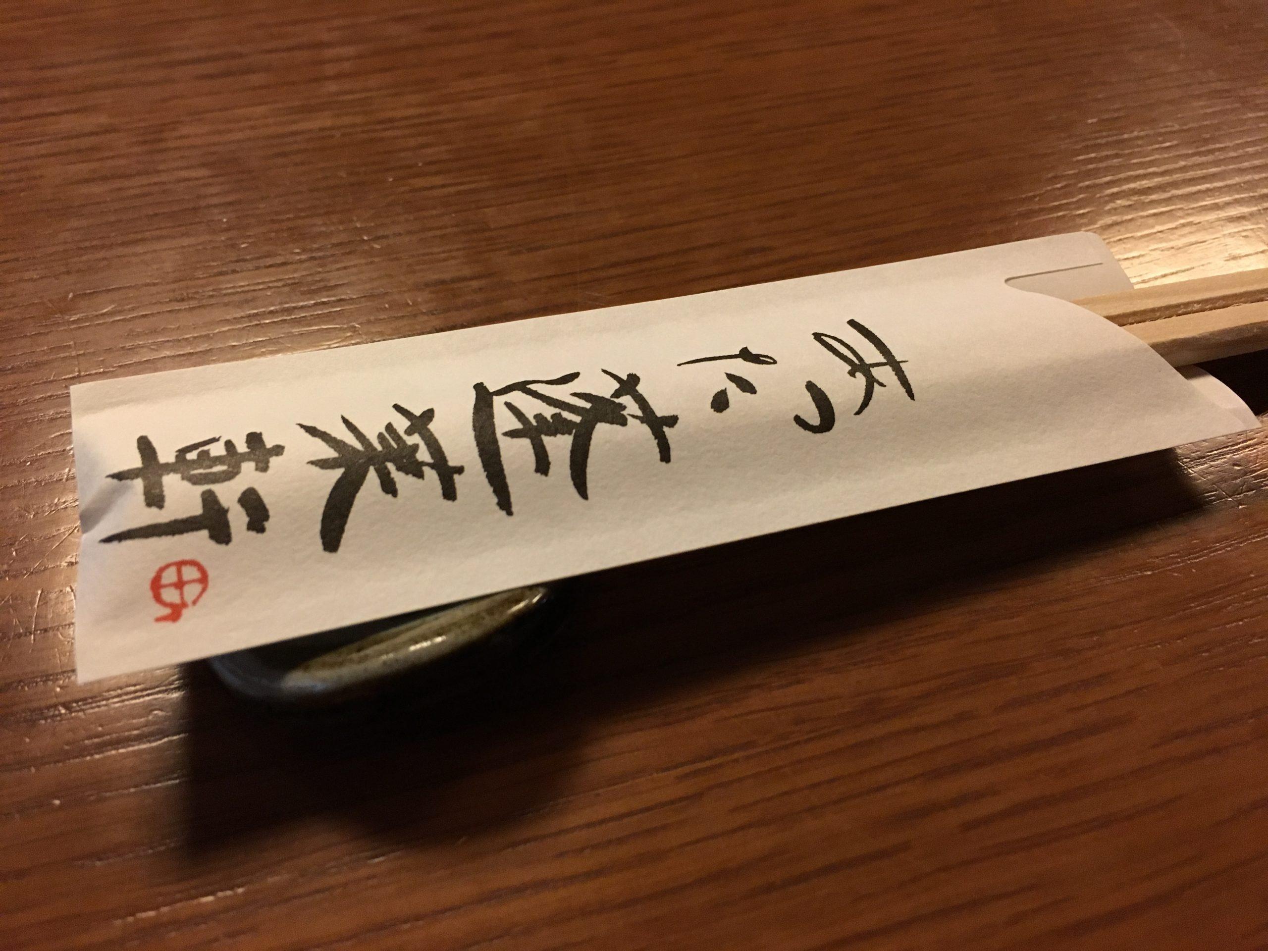 horai-ken鰻料理2017秋00