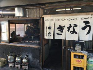 tashiro鰻料理2017秋00
