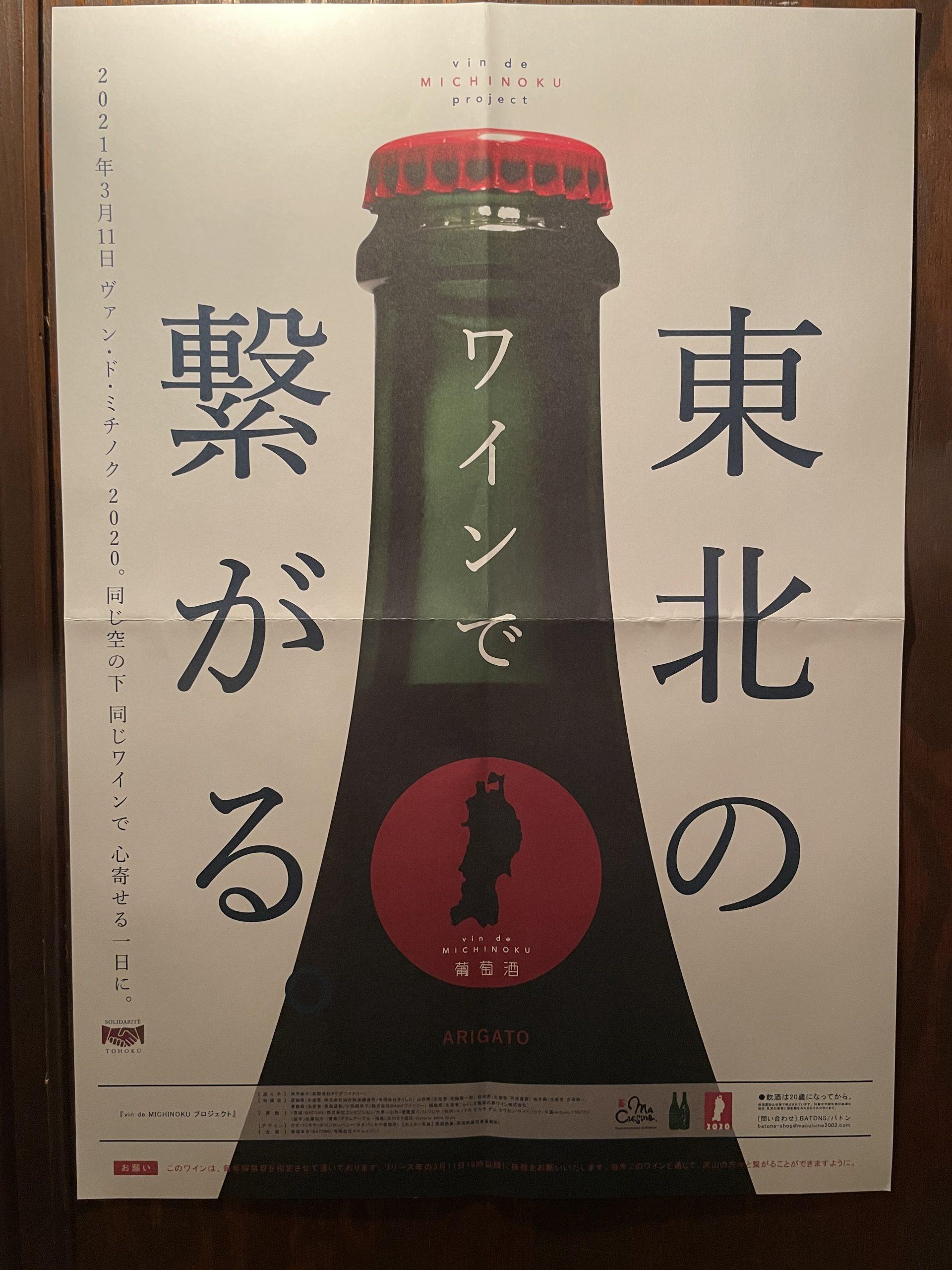 fujimaru日本ワイン2021冬000